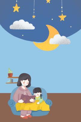 4 2国際児童書デー 読書 本 夜の読書 , 4.2国際こどもの日, 本, 読書 背景画像