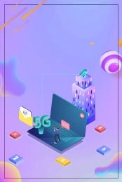 5g नेटवर्क सिग्नल संचार मोबाइल , युग, वाईफ़ाई, स्टीरियो पृष्ठभूमि छवि
