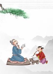 中国文化の文化 古代様式 弟子 3文字 教育 HD ソースファイル 背景画像