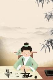 中国文化 古代のスタイル 弟子の規則 3文字 古代様式の中国文化の古典 文明のエチケット 3文字 背景画像