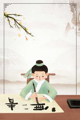 中国文化 古代のスタイル 弟子の規則 3文字 文明のエチケット 古代様式の中国文化の古典 キャンパス文化 背景画像