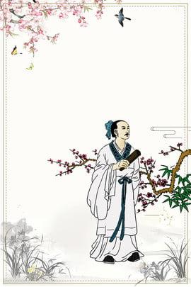 中国文化 古代のスタイル 弟子の規則 3文字 HD 教育 グラフィックデザイン 背景画像