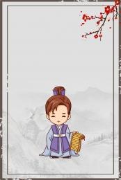 中国文化 古代様式 弟子 3文字 文明のエチケット HD 古代様式 背景画像