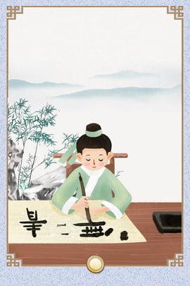 中国文化 古代のスタイル 弟子の規則 3文字 キャンパスカルチャー 中国文化 教育 背景画像
