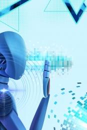 इंटेलिजेंट रोबोट आर्टिफिशियल इंटेलिजेंस कॉन्फ्रेंस ह्यूमनॉइड रोबोट इंटेलिजेंट इंटरनेट ऑफ थिंग्स , प्रौद्योगिकी, रोबोट प्रदर्शनी, इंटेलिजेंट रोबोट पृष्ठभूमि छवि