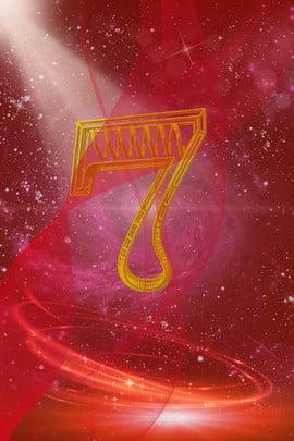 7th anniversary 7th 7th year 電化製品の記念日 , 7th Anniversary, 大気c4dステレオワード7周年記念お祝いポスター, 7th 背景画像