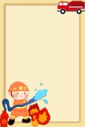 अग्नि सुरक्षा अग्निशामक आग , अग्नि सुरक्षा प्रचार, कार्टून, सुरक्षा पृष्ठभूमि छवि