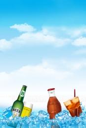 冰塊 酒吧party 舞會酒會 主題派對 , 酒吧促銷海報, 酒吧派對海報, 舞會酒會 背景圖片