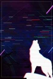狼殺す ボードゲーム ボードゲーム ボードゲーム , ボードゲーム, チェス, 黒断層風オオカミ殺害ゲームポスター 背景画像