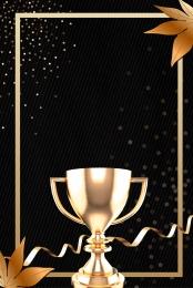 awards ceremony trophy border ribbon , Black Gold, Ceremony, Atmosphere Imagem de fundo