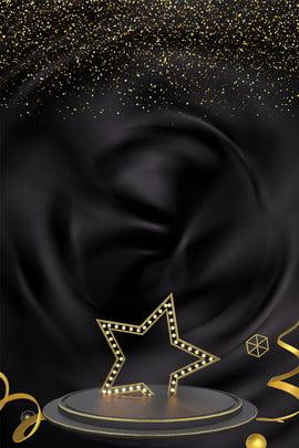 授賞式 賞 授賞式 ブラックゴールド , クリエイティブタイポグラフィ, ブラックゴールド, 金賞 背景画像
