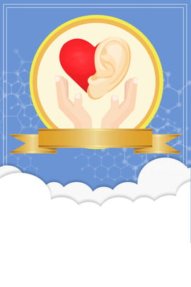 National Love Day 愛の耳 耳の保護 視野の保護 3月3日 国際愛の耳 聴覚 背景画像