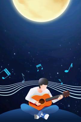 彈吉他 男孩 夜景 廣告 , 音樂, 男孩, 廣告 背景圖片