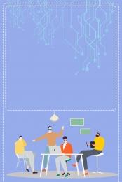 手描き ビジネスオフィス 会議室 デスク , 仕事, Psdソースファイル, 150ppi 背景画像