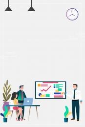 営業所 会議室 机 男 , 営業所, ソースファイル, 男 背景画像
