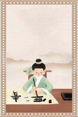 中国文化の文化 儒教 儒教 キャンパス教育 , キャンパス文化の壁, 枠, 古代の人物 背景画像