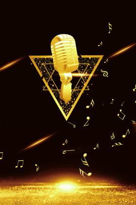 संगीत पोस्टर मेरे गायक संगीत गाते हैं मैं माई पा , मेरे गायक, हेडफ़ोन हूं, ब्लैक पृष्ठभूमि छवि