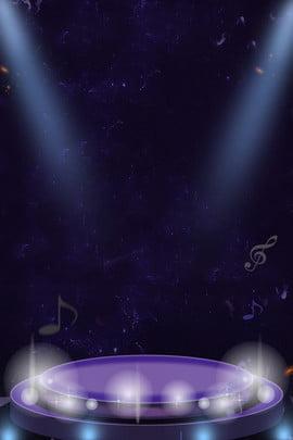संगीत कार्निवाल संगीत समारोह संगीत समारोह अचल संपत्ति , संगीत, क्रिएटिव, संगीत बोर्ड पृष्ठभूमि छवि