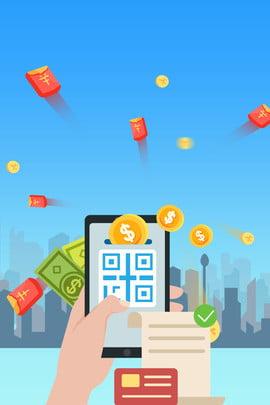कार्टून व्यापार wechat भुगतान क्रेडिट कार्ड , Alipay, सुविधाजनक भुगतान, व्यापार पृष्ठभूमि छवि