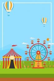 कार्टून कार्निवल सर्कस खेल का मैदान , मनोरंजन पार्क, कार्निवल, चित्रण पृष्ठभूमि छवि