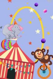 कार्टून कार्निवल सर्कस खेल का मैदान , कार्टून, हाथी, सर्कस पृष्ठभूमि छवि