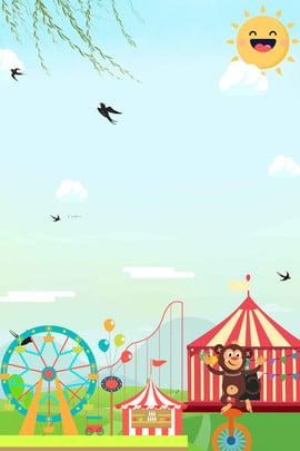 कार्टून कार्निवल सर्कस खेल का मैदान , कार्टून, खेल, पृष्ठभूमि पृष्ठभूमि छवि