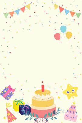 生日快樂 生日會 過生日 生日聚會 , 彩旗, 卡通創意生日快樂宣傳海報, 過生日 背景圖片
