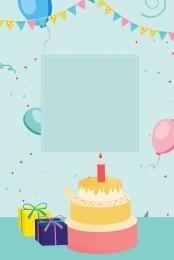 生日快樂 生日會 過生日 生日聚會 生日快樂 Birthday 生日請柬背景圖庫