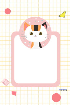만화 귀여운 고양이 콘텐츠 상자 , 고양이, 리플, 귀여운 배경 이미지
