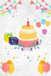 彩色 扁平化生日 彩色燈串 氣球 海報 生日 蠟燭背景圖庫