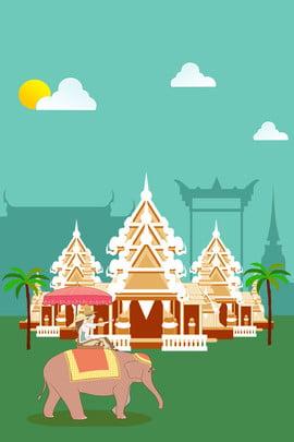 कार्टून ताजा पर्यटन छुट्टी , ट्रैवल एजेंसी, जिक हाथी, पर्यटक पोस्टर पृष्ठभूमि छवि