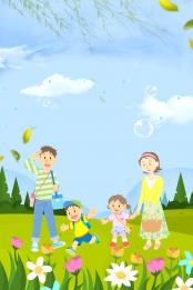 親子游海報 親子旅遊 親子旅游海報 親子遊宣傳單 , 親子旅遊, 親子遊單頁, 卡通 背景圖片