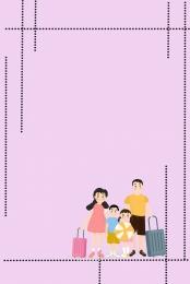 中小學親子 趣味親子活動 少兒親子 親子活動 , 卡通歡樂親子旅遊背景, 少兒親子, 背景素材 背景圖片