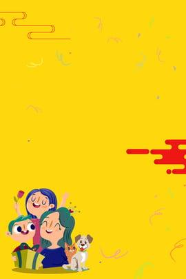 中小學親子 趣味親子活動 少兒親子 親子活動 , 趣味親子活動, 平面設計, 親子時光 背景圖片