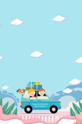 中小學親子 趣味親子活動 少兒親子 親子活動 , 平面設計, 親子時光, 自駕游 背景圖片