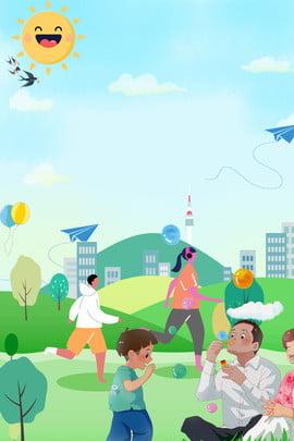 中小學親子 趣味親子活動 少兒親子 親子活動 , 卡通歡樂親子旅游海報, 卡通, 親子活動 背景圖片