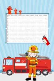 कार्टून हाथ से खींची आग सुरक्षा , नीला, कार्टून, ट्रक पृष्ठभूमि छवि