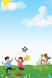 騎單車 中小學親子 趣味親子活動 少兒親子 , 背景模板, 卡通歡樂親子旅遊psd素材, 自駕游 背景圖片