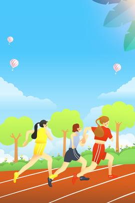 マラソン 運動 ランニング スポーツ , 高速道路建築, スポーツポスター, 健康 背景画像