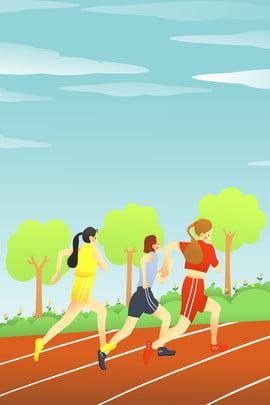 マラソン 運動 ランニング スポーツ , シールド, ランニング, フィットネス 背景画像