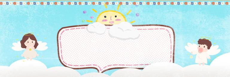 可愛 卡通 母嬰用品 寶寶, 奶粉, Banner, 母嬰用品 背景圖片