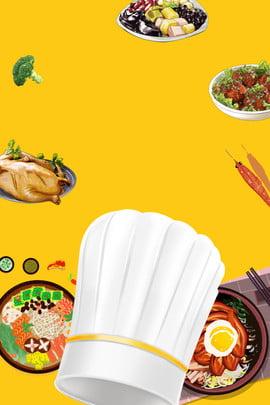 chef god recruitment chef chef cook , Recruitment, Poster, Cook Imagem de fundo