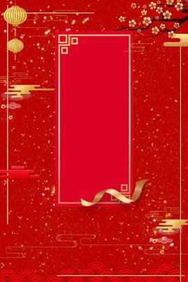 Chinese style 2018 red minimalist Poster Style 2018 Imagem Do Plano De Fundo