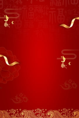 chinese style atmosphere tail feast poster background , Atmospheric, Tail, Gold Фоновый рисунок