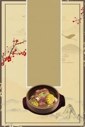 चीनी स्वाद चीनी खाद्य पोस्टर विज्ञापन बोर्ड भोजन पोस्टर चीनी शैली पोस्टर , सूप, पृष्ठभूमि, भोजन पोस्टर पृष्ठभूमि छवि