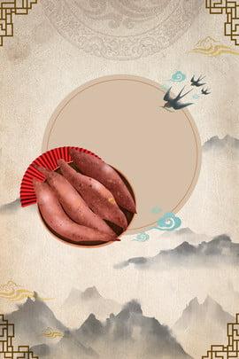 中國風紋理 清新廣告 美食 廣告 , 紅薯, 烤紅薯, 中國風烤紅薯美食廣告 背景圖片