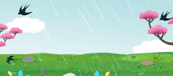 चिंग मिंग बारिश बरसात का मौसम बैनर, मौसम, बैनर, साफ पृष्ठभूमि छवि