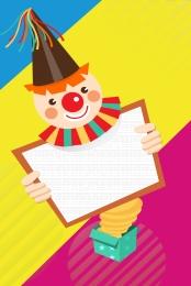 april fools day april fools day foolishness no limits , Clown, April Fool's Day, Poster Imagem de fundo