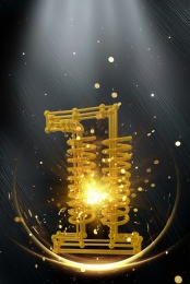 宝くじ 年次総会 オープニング カウントダウン , 色の金の年次総会の時間広告の背景を開く, カウントダウンのポスター, カウントダウン 背景画像