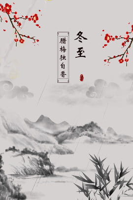 Creative Chinese Style Wind Plum Outdoor Poster, Chinese Style, Lamei, Outdoor Poster, Background image